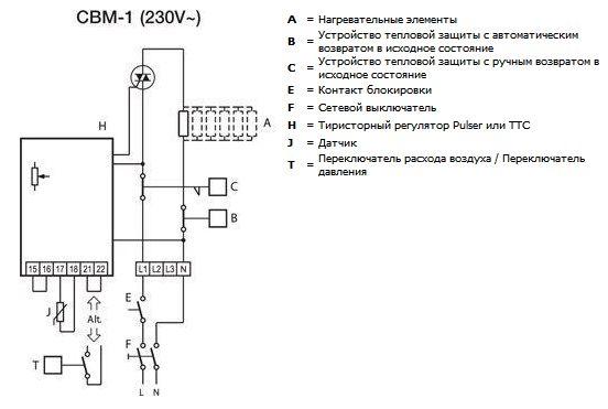 Схема подключения электрического калорифера.