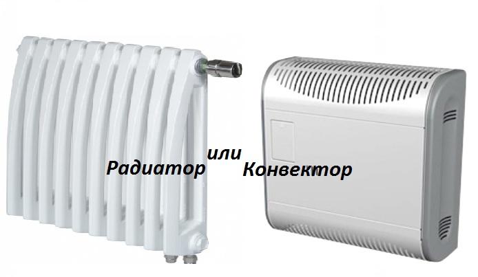 По принципу работы отопительные приборы выделяют на конвекторы и радиаторы. Чтобы выбрать подходящий для Вас прибор необходимо ознакомиться с их характеристиками.