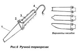 Схема ручного терморезака