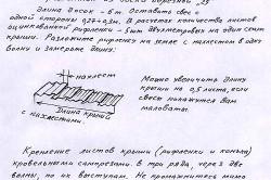 Схема обустройства крыши бани